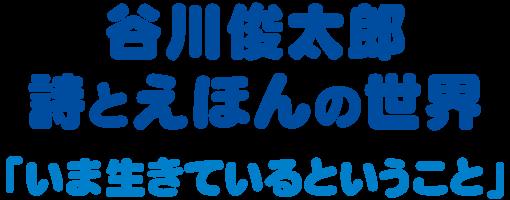 谷川俊太郎 詩とえほんの世界