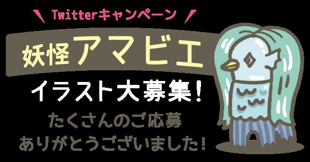 アマビエ 熊本 妖怪