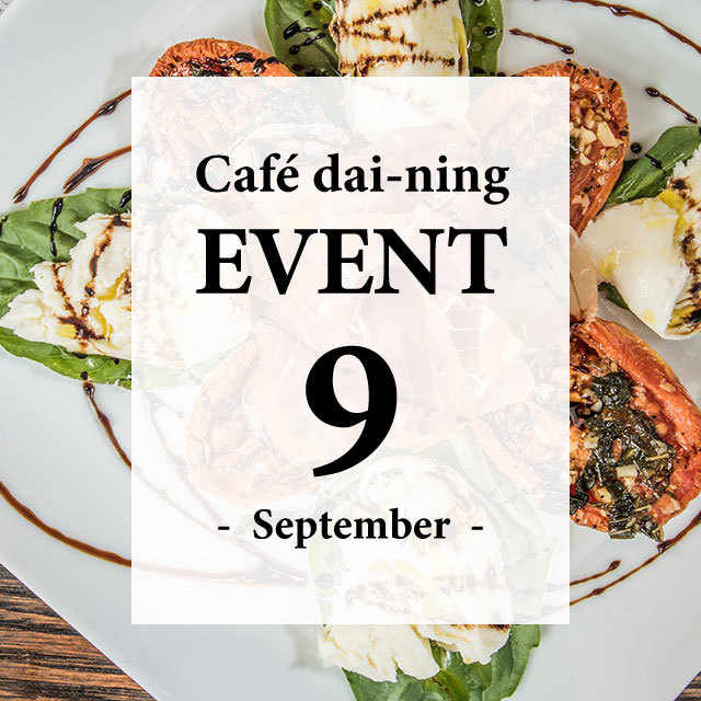 9月カフェダイニングおすすめイベント
