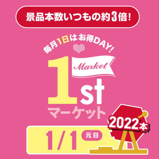 毎月1日開催!ファーストマーケット
