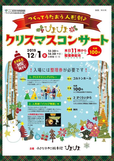つくってうたおう人形劇♪ぴよぴよクリスマスコンサート