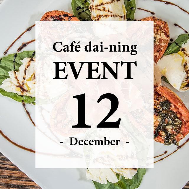 12月カフェダイニングおすすめイベント