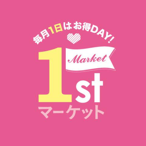 【感染予防・安全対策を実施して開催】毎月1日開催!ファーストマーケット