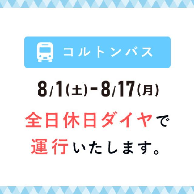 【コルトンバス】8/1-17全日休日ダイヤ運行のお知らせ