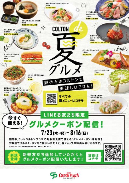 【LINEクーポン配信!】コルトンde夏グルメ