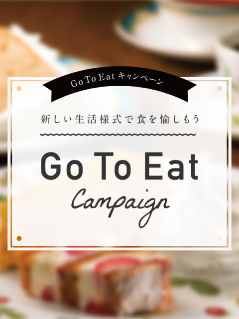 Go To Eat キャンペーン 対象店舗