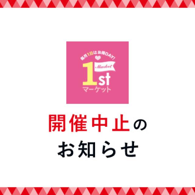 【開催中止】ファースト抽選会