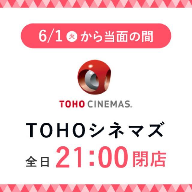 【TOHOシネマズ】時短営業のお知らせ