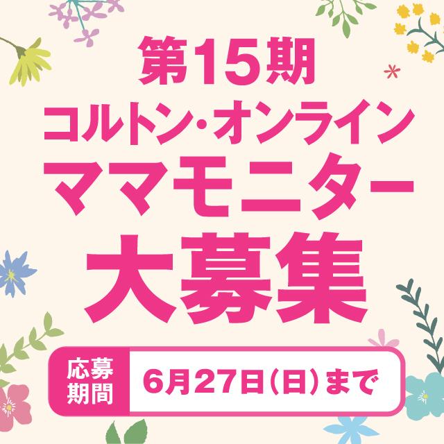 第15期 コルトン・オンライン・ママモニター大募集!