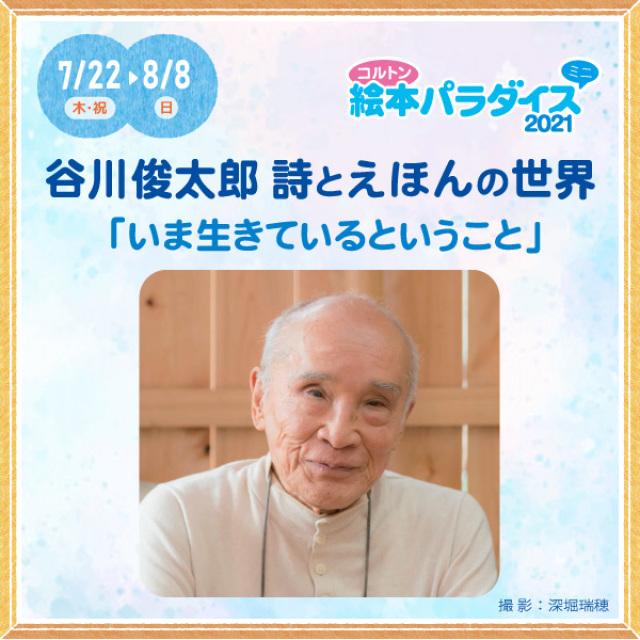 絵本パラダイスミニ「谷川俊太郎 詩とえほんの世界」